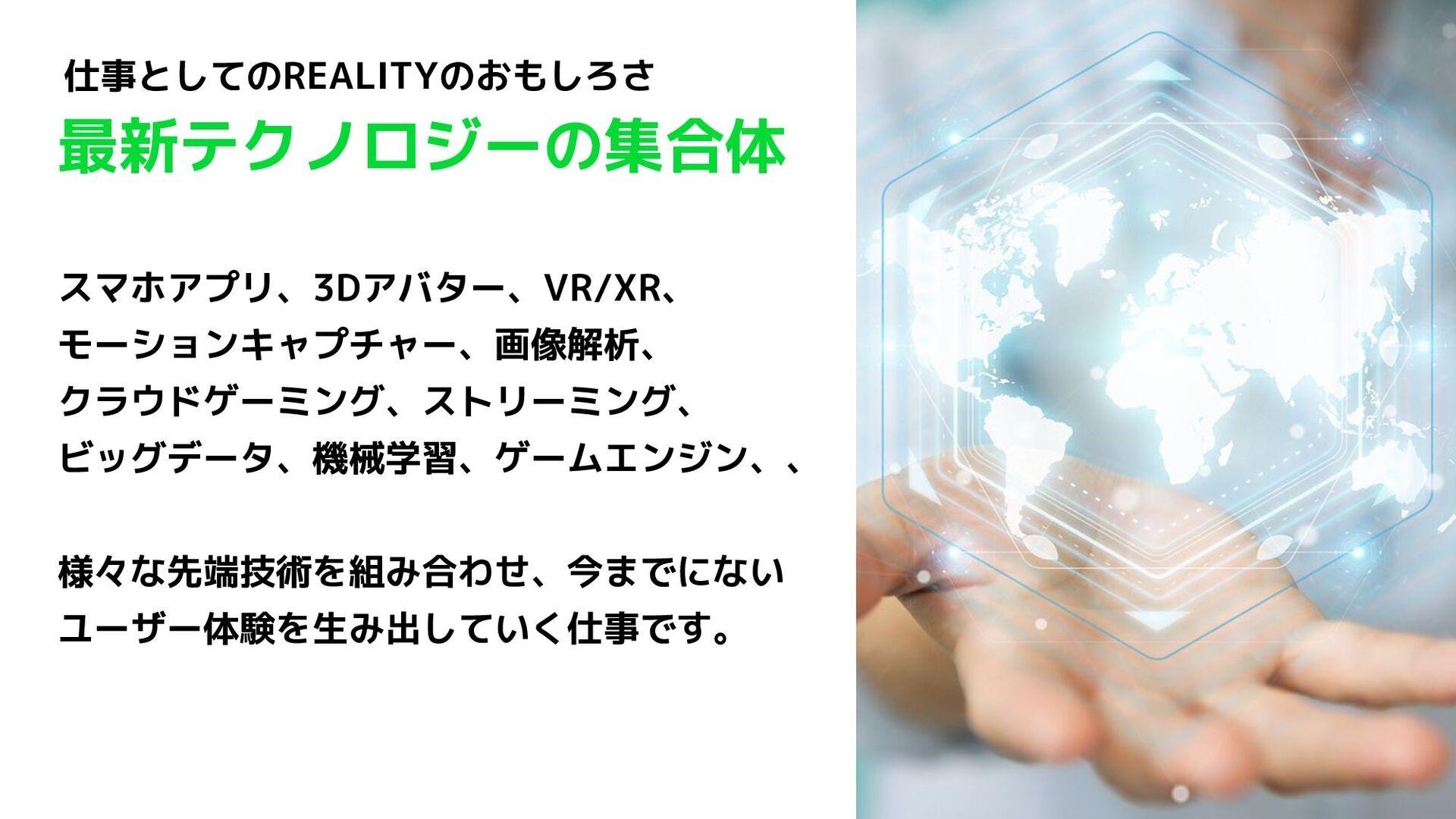 仕事としてのREALITYのおもしろさ 最新テクノロジーの集合体 スマホアプリ、3Dアバター、...