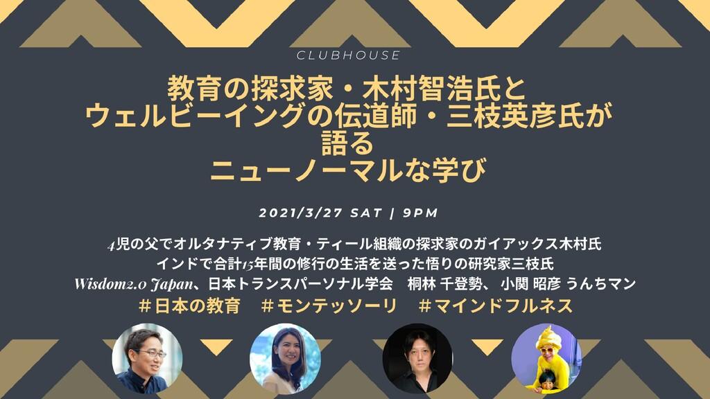 18 トピック 02 • 日本の保育についてどう思う? • なぜモンテッソーリ教師に? • モ...