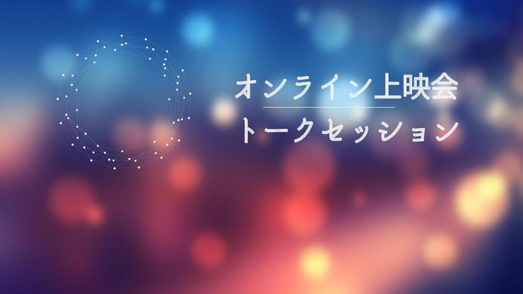 オンライン上映会 トークセッション