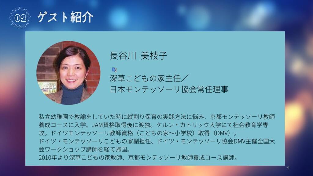 9 ゲスト紹介 02