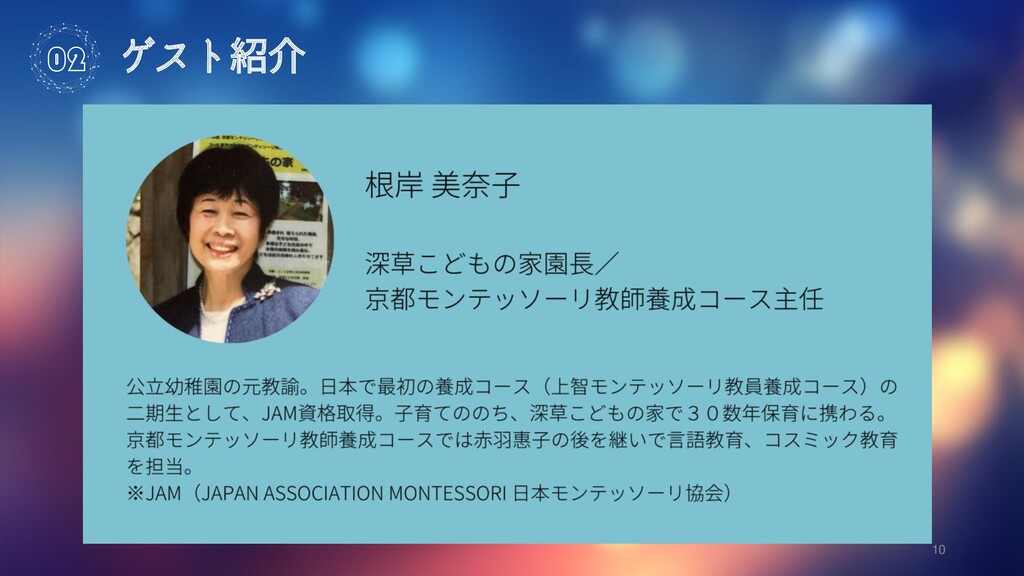 10 ゲスト紹介 02