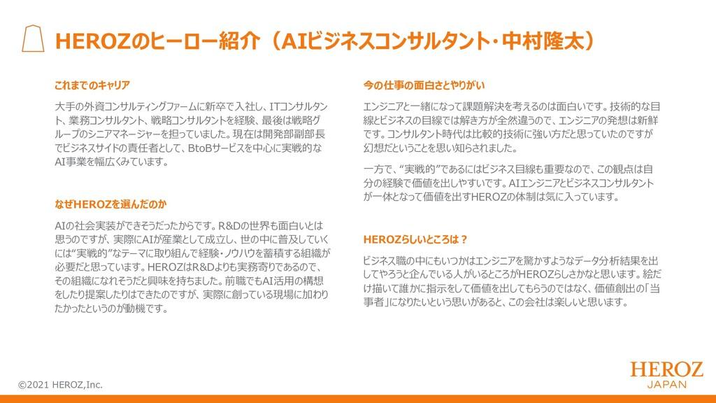 ©2021 HEROZ,Inc. HEROZのヒーロー紹介(AIビジネスコンサルタント・中村隆...