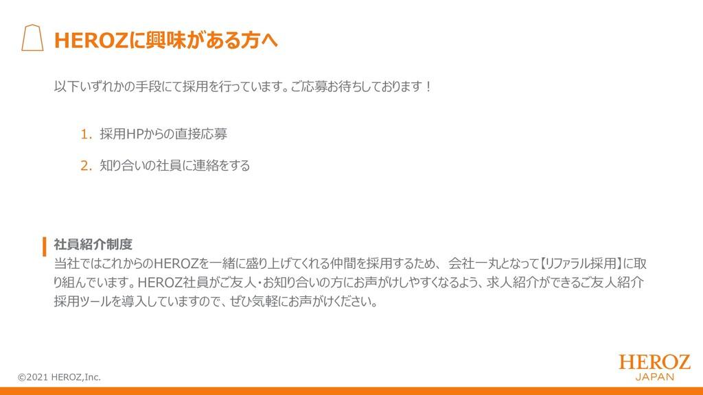 ©2021 HEROZ,Inc. HEROZに興味がある⽅へ 以下いずれかの⼿段にて採⽤を⾏っ...