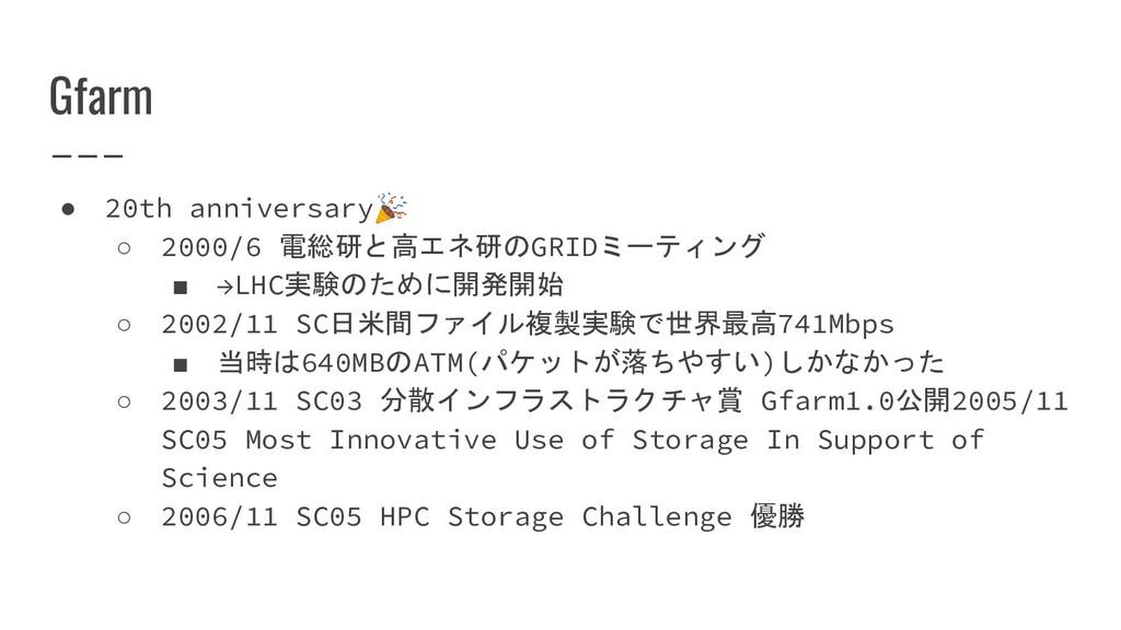 Gfarm ● 20th anniversary ○ 2000/6 電総研と高エネ研のGRID...