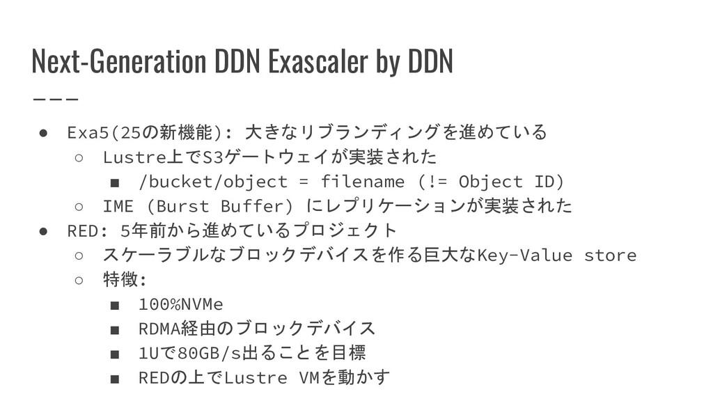 Next-Generation DDN Exascaler by DDN ● Exa5(25の...