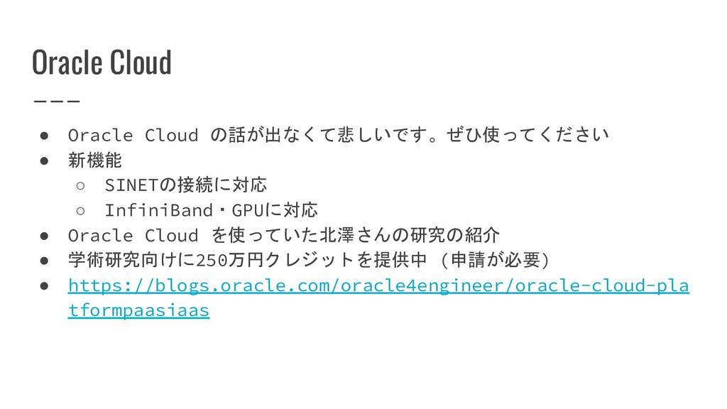 Oracle Cloud ● Oracle Cloud の話が出なくて悲しいです。ぜひ使ってく...
