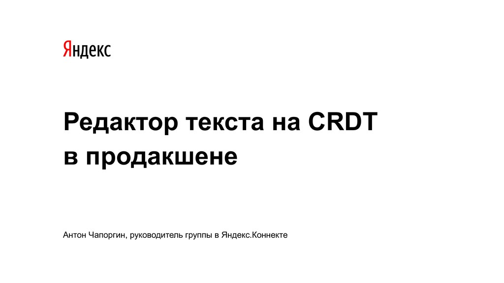 Редактор текста на CRDT в продакшене Антон Чапо...