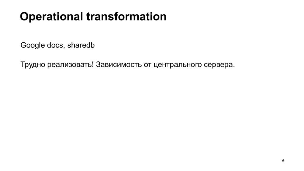 Operational transformation =6 Google docs, shar...