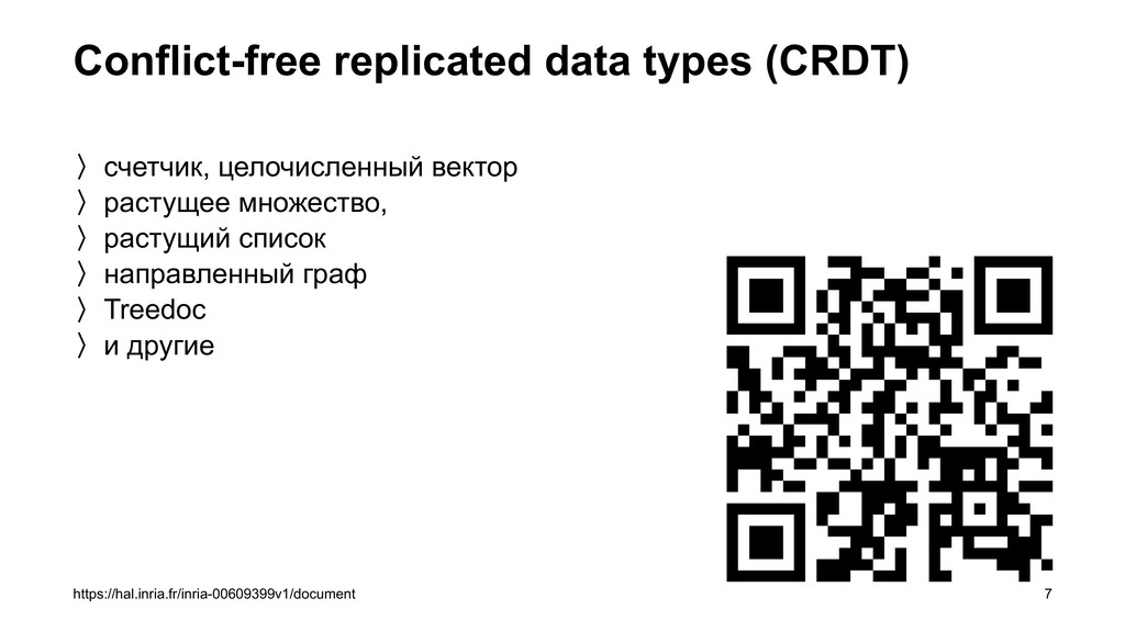 Conflict-free replicated data types (CRDT) =7 h...
