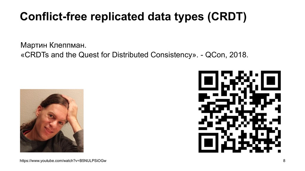 Conflict-free replicated data types (CRDT) =8 h...