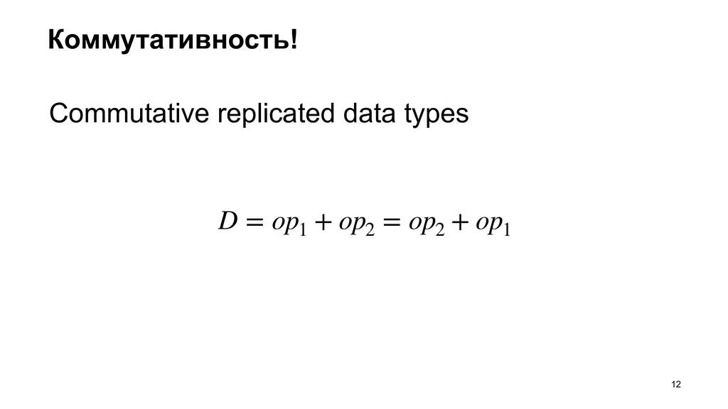 =12 Commutative replicated data types D = op1 +...
