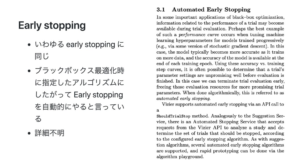 Early stopping いわゆる early stopping に 同じ ブラックボック...