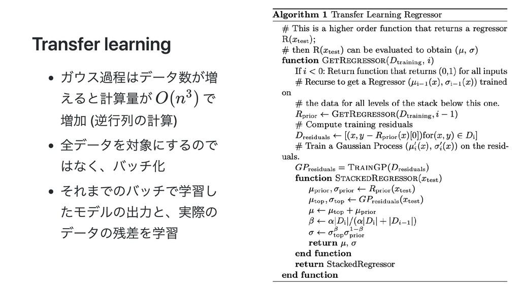 Transfer learning ガウス過程はデータ数が増 えると計算量が で 増加 (逆⾏...