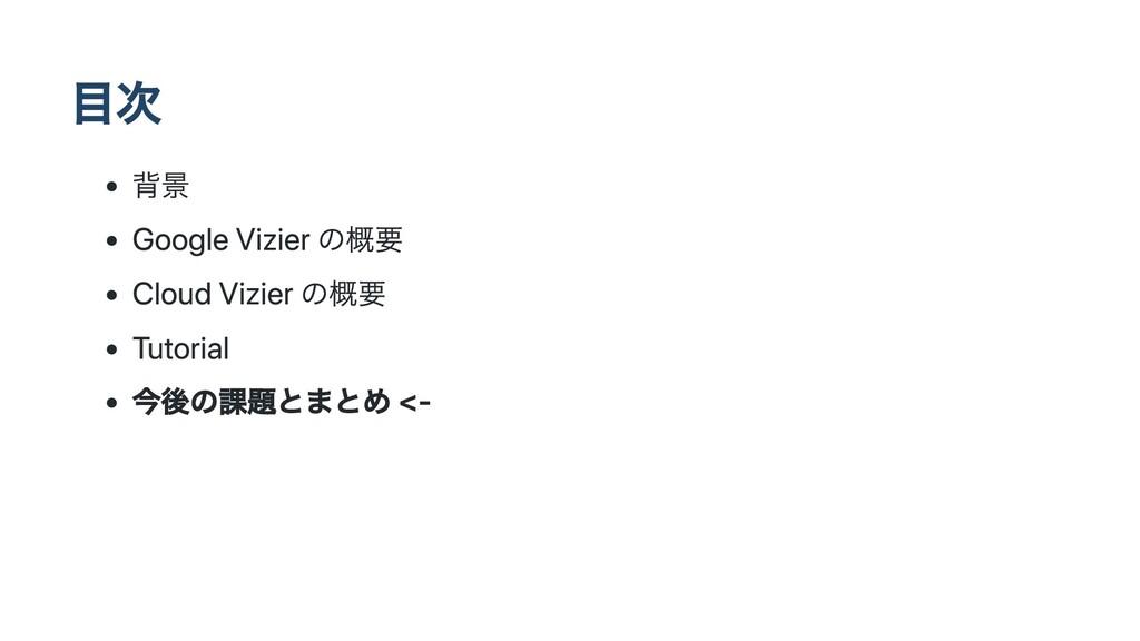 ⽬次 背景 Google Vizier の概要 Cloud Vizier の概要 Tutori...