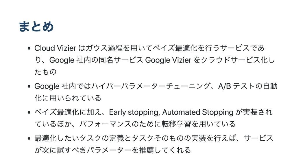 まとめ Cloud Vizier はガウス過程を⽤いてベイズ最適化を⾏うサービスであ り、Go...