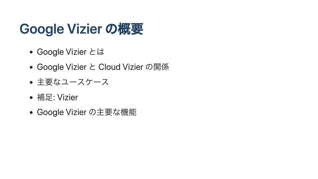 Google Vizier の概要 Google Vizier とは Google Vizie...