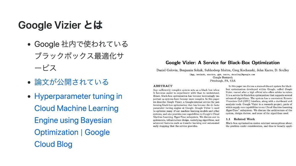 Google Vizier とは Google 社内で使われている ブラックボックス最適化サ ...