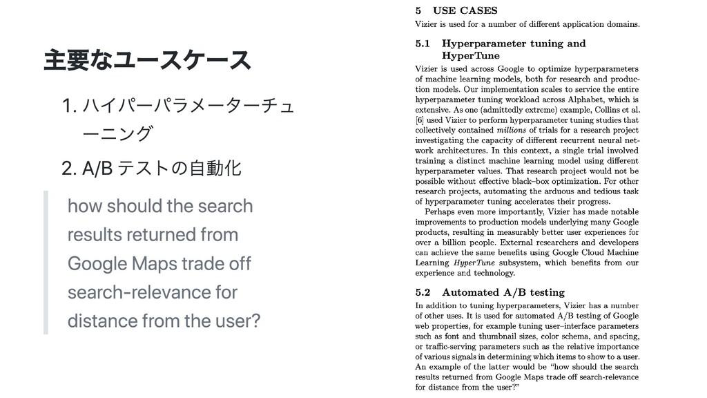 主要なユースケース . ハイパーパラメーターチュ ーニング . A/B テストの⾃動化 how...