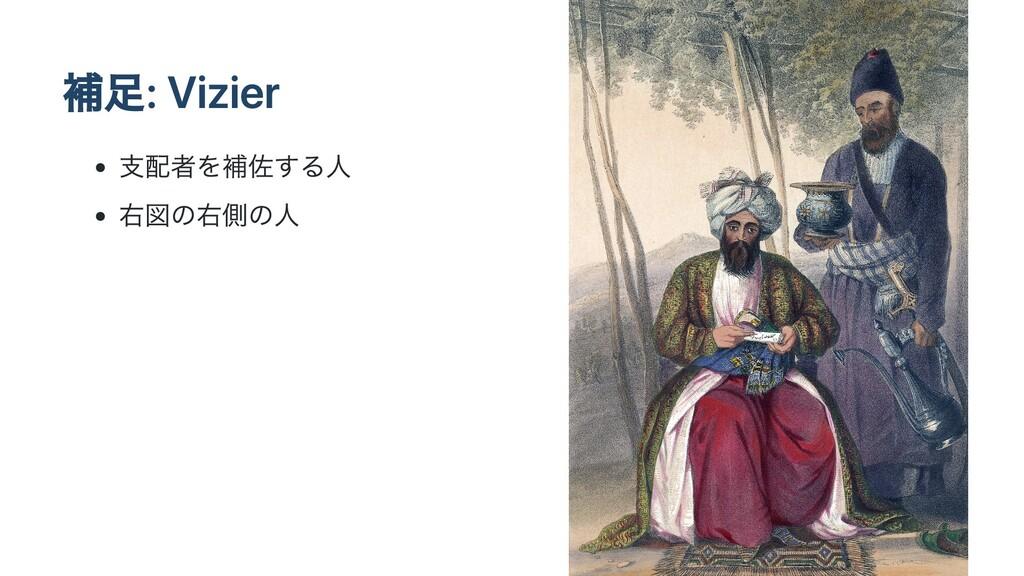 補⾜: Vizier ⽀配者を補佐する⼈ 右図の右側の⼈