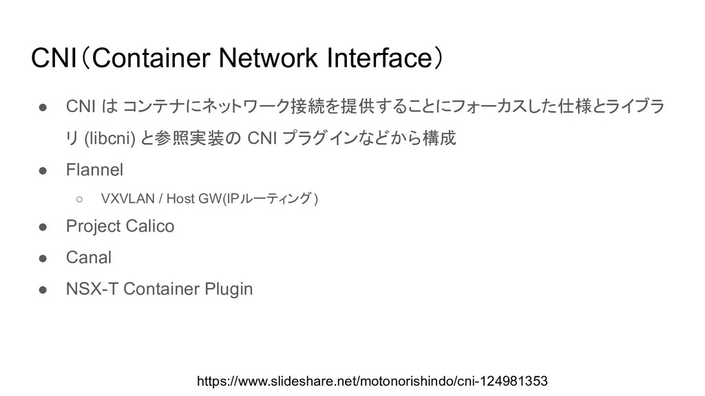 CNI(Container Network Interface) ● CNI は コンテナにネ...
