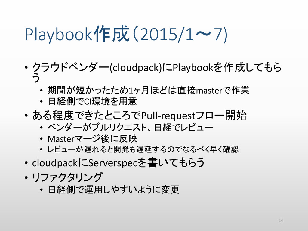 Playbook作成(2015/1~7) • クラウドベンダー(cloudpack)にPlay...