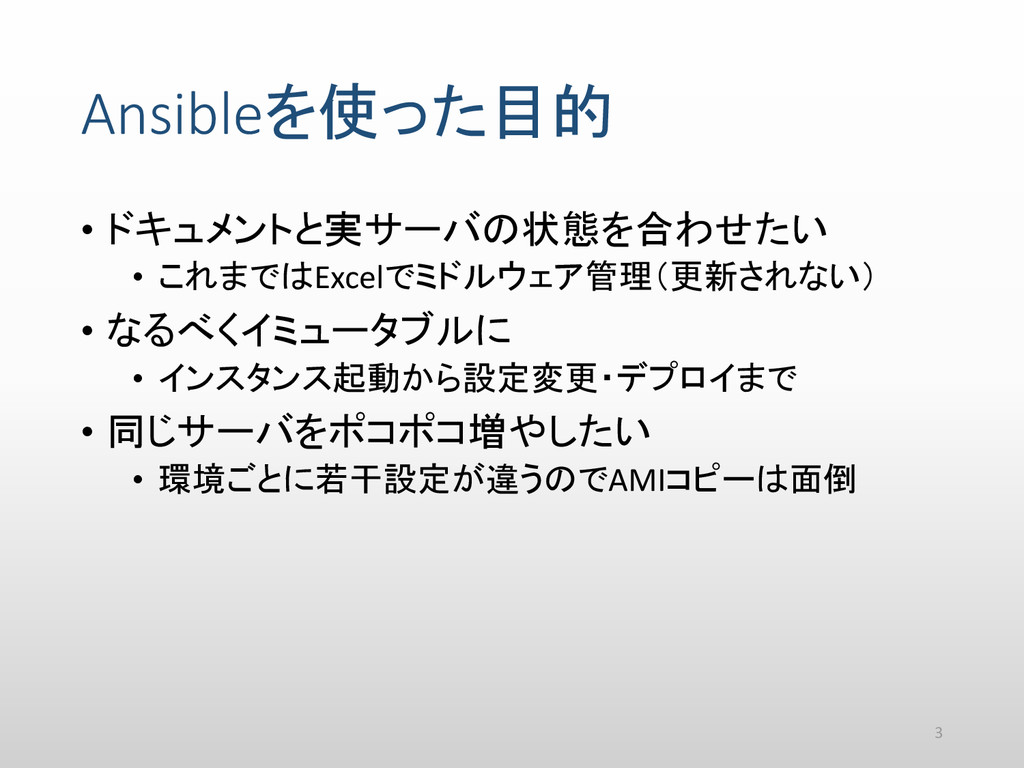 Ansibleを使った目的 • ドキュメントと実サーバの状態を合わせたい • これまではExc...