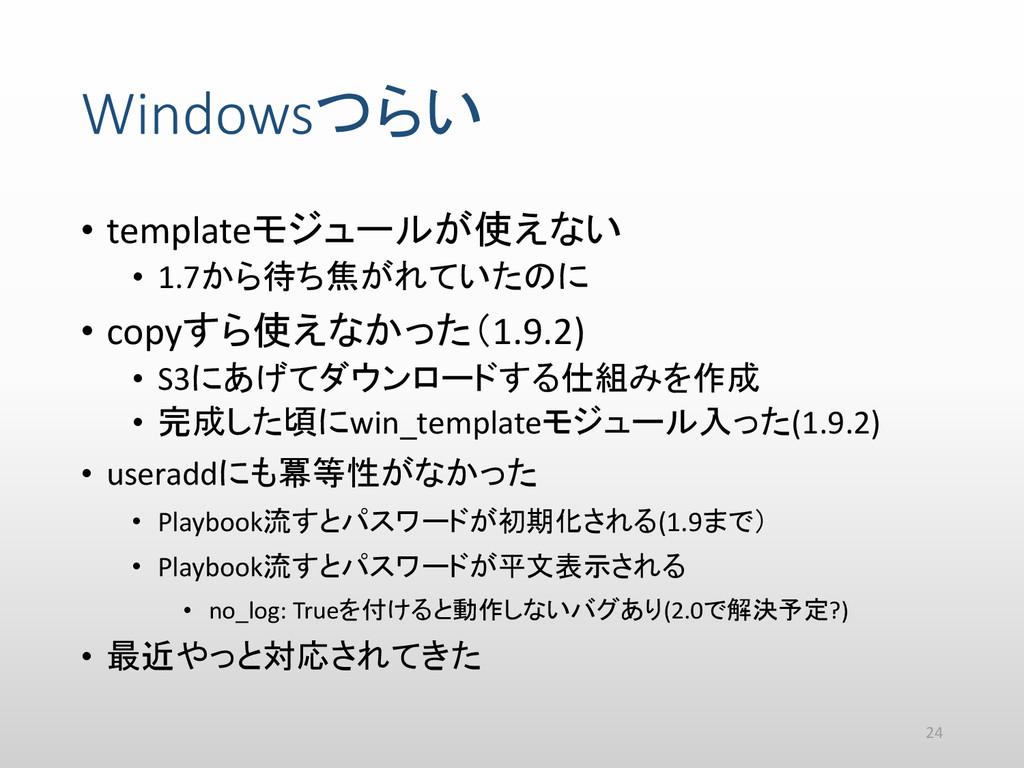 Windowsつらい • templateモジュールが使えない • 1.7から待ち焦がれていた...