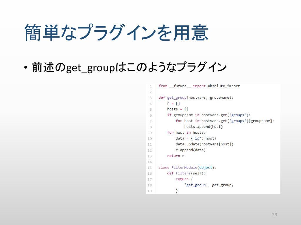 • 前述のget_groupはこのようなプラグイン 簡単なプラグインを用意 29