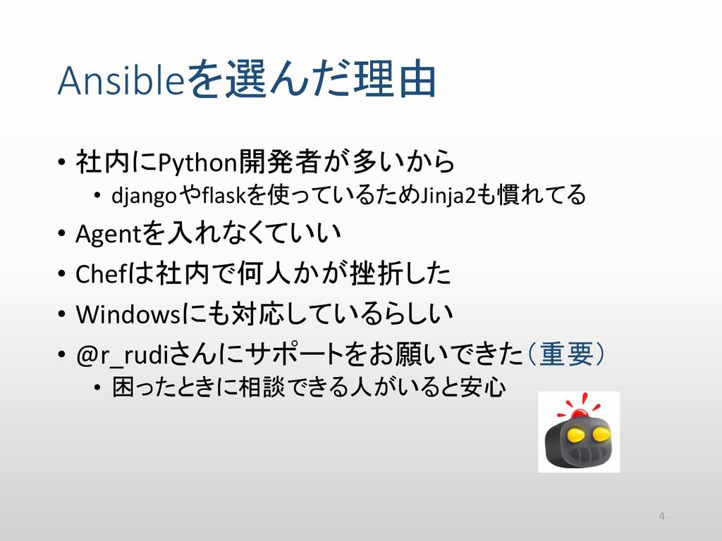 Ansibleを選んだ理由 • 社内にPython開発者が多いから • djangoやflas...