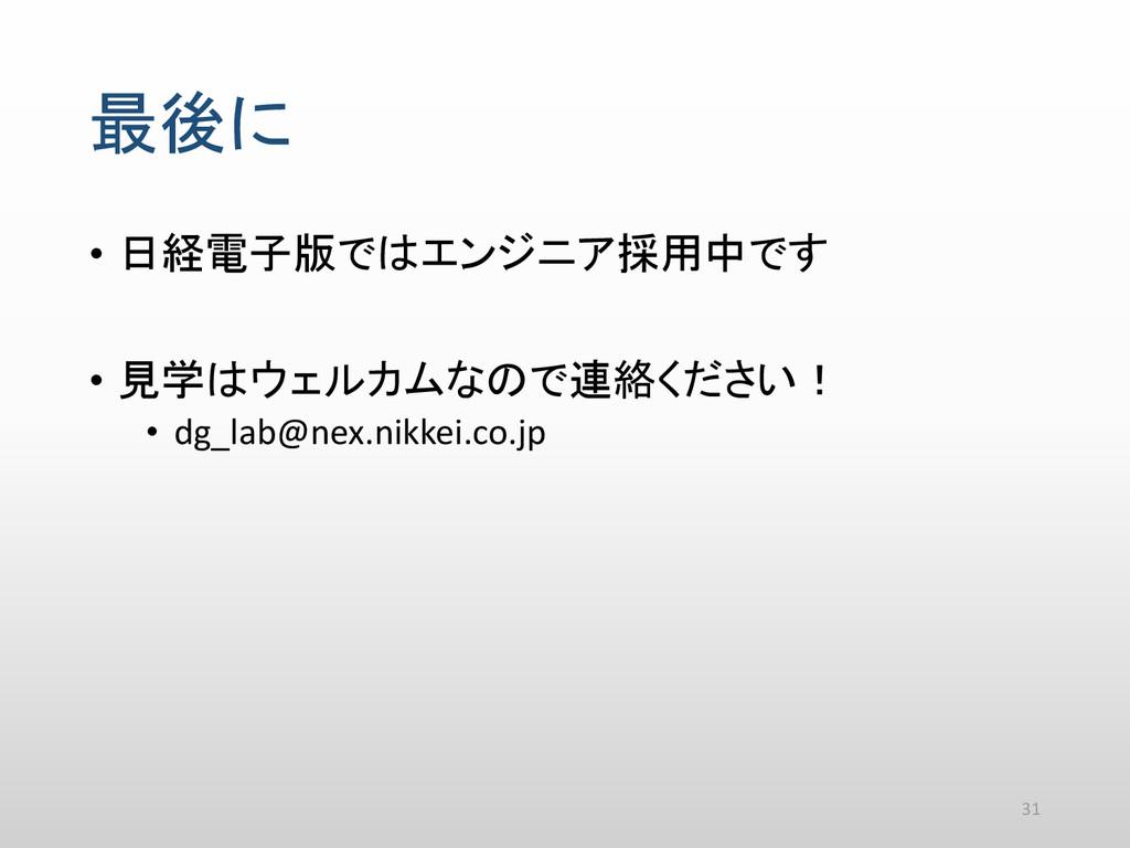 最後に • 日経電子版ではエンジニア採用中です • 見学はウェルカムなので連絡ください! • ...