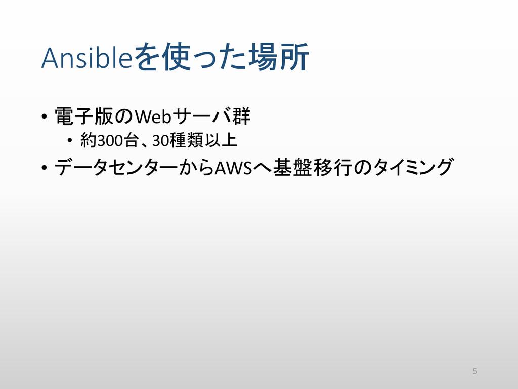 Ansibleを使った場所 • 電子版のWebサーバ群 • 約300台、30種類以上 • デー...