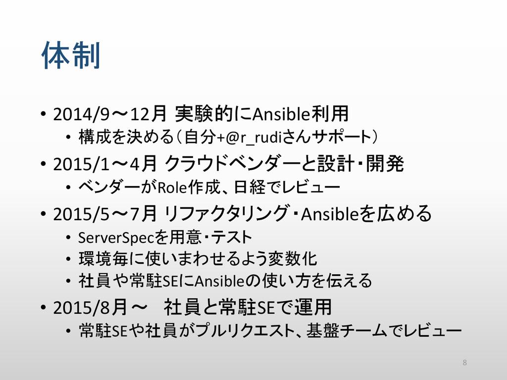 体制 • 2014/9~12月 実験的にAnsible利用 • 構成を決める(自分+@r_ru...