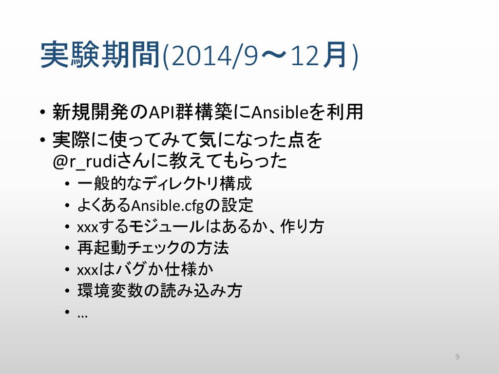 実験期間(2014/9~12月) • 新規開発のAPI群構築にAnsibleを利用 • 実際に...