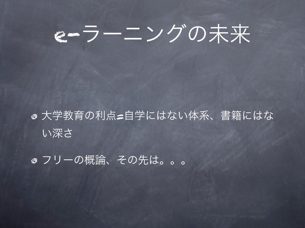 e-ϥʔχϯάͷະདྷ େֶڭҭͷར=ֶࣗʹͳ͍ମܥɺॻ੶ʹͳ ͍ਂ͞ ϑϦʔͷ֓ɺͦ...