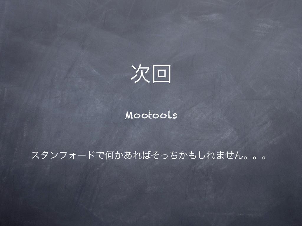 ճ Mootools   ελϯϑΥʔυͰԿ͔͋Ε͔ͦͬͪ͠Ε·ͤΜɻɻɻ