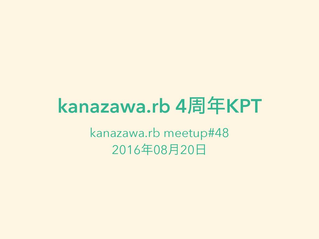 kanazawa.rb 4पKPT kanazawa.rb meetup#48 20160...