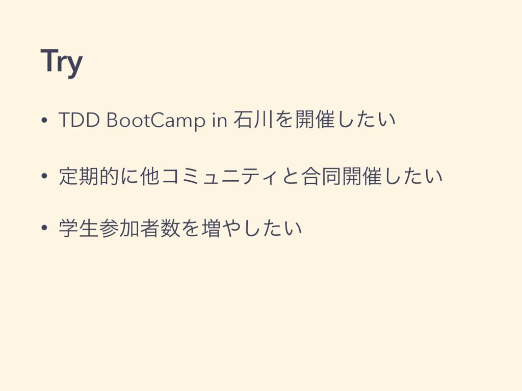 Try • TDD BootCamp in ੴΛ։࠵͍ͨ͠ • ఆظతʹଞίϛϡχςΟͱ߹ಉ...