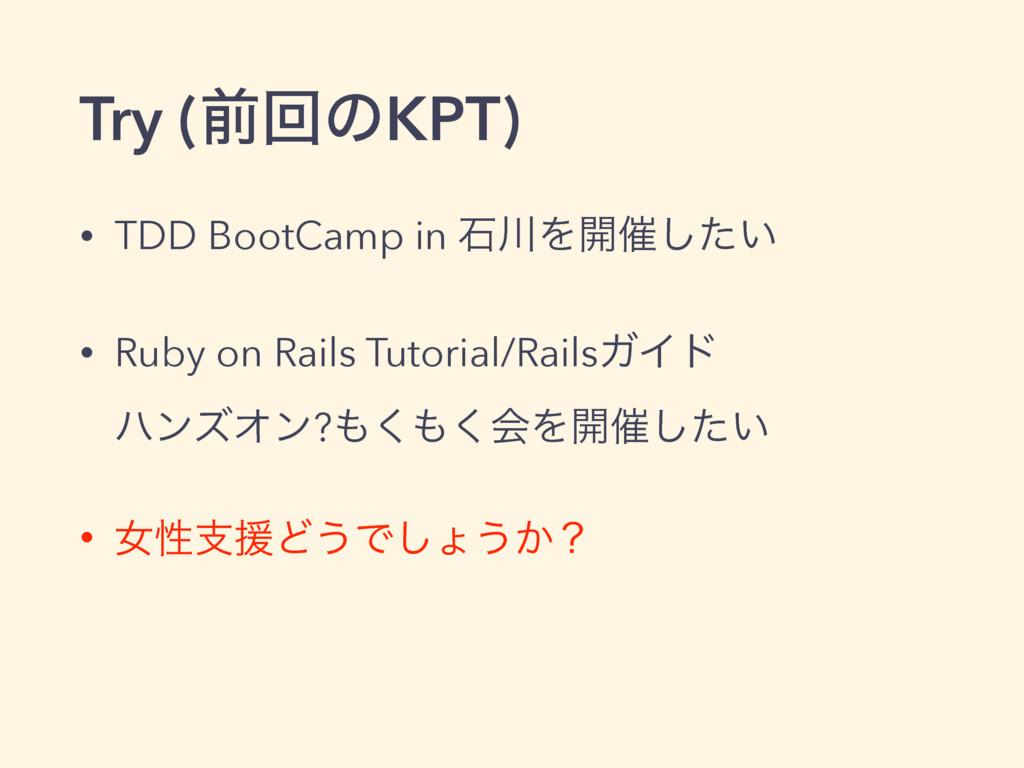 Try (લճͷKPT) • TDD BootCamp in ੴΛ։࠵͍ͨ͠ • Ruby ...
