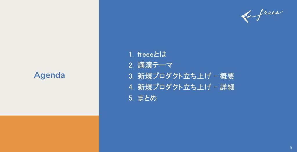 Agenda 1. freeeとは 2. 講演テーマ 3. 新規プロダクト立ち上げ - 概...