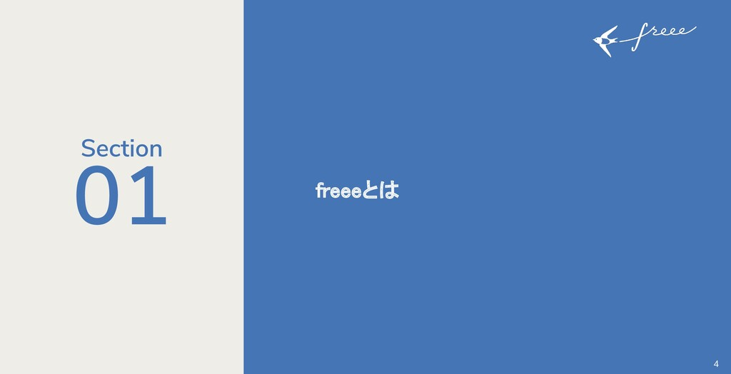 freeeとは 4