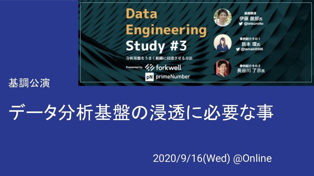 基調公演 データ分析基盤の浸透に必要な事 2020/9/16(Wed) @Online