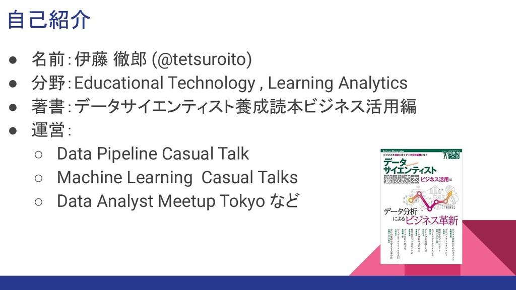 ● 名前:伊藤 徹郎 (@tetsuroito) ● 分野:Educational Techn...