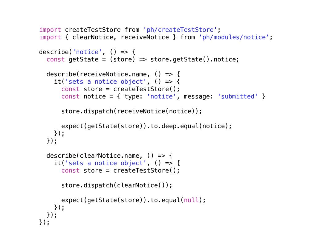 import createTestStore from 'ph/createTestStore...