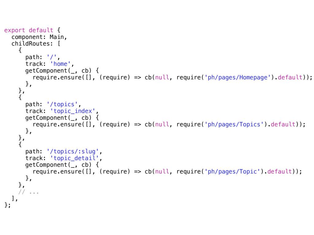 export default { component: Main, childRoutes: ...