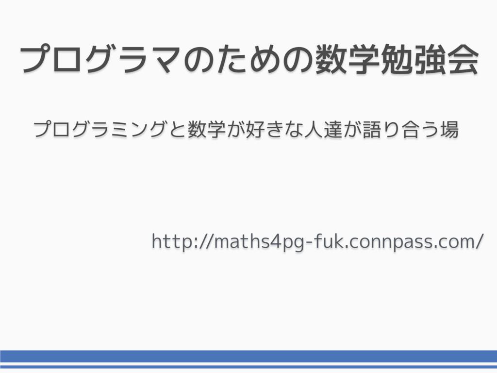 プログラマのための数学勉強会 プログラミングと数学が好きな人達が語り合う場 http://ma...
