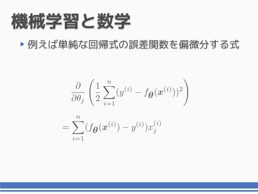機械学習と数学 ‣例えば単純な回帰式の誤差関数を偏微分する式 @ @✓j 1 2 n X i=...