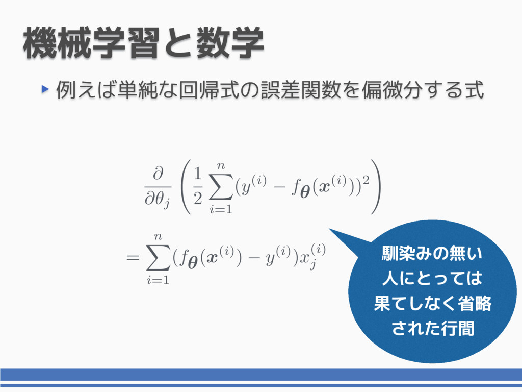 機械学習と数学 ‣例えば単純な回帰式の誤差関数を偏微分する式 馴染みの無い 人にとっては 果て...