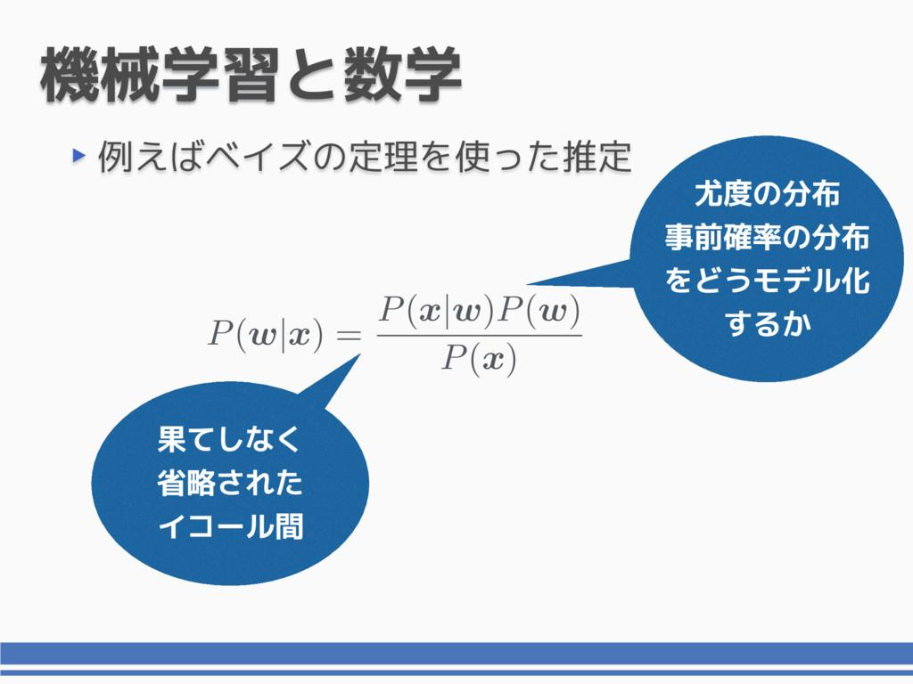 機械学習と数学 ‣例えばベイズの定理を使った推定 P( w | x ) = P( x | w ...