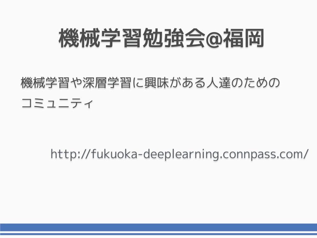 機械学習勉強会@福岡 機械学習や深層学習に興味がある人達のための コミュニティ http://...