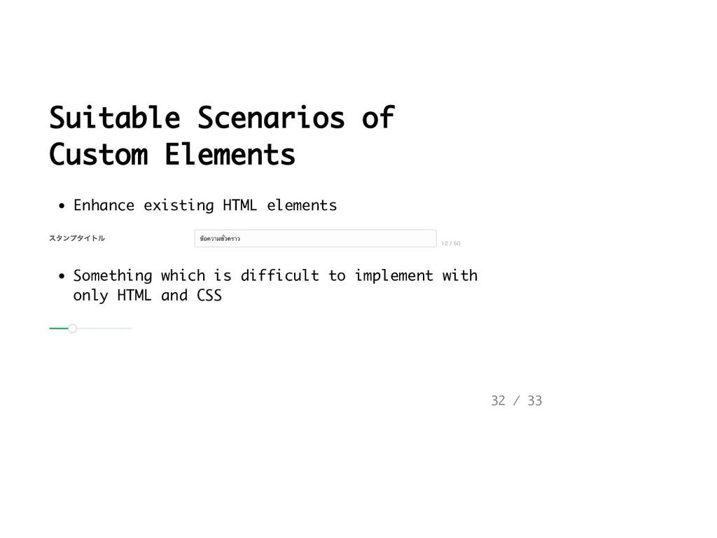 Suitable Scenarios of Custom Elements Enhance e...